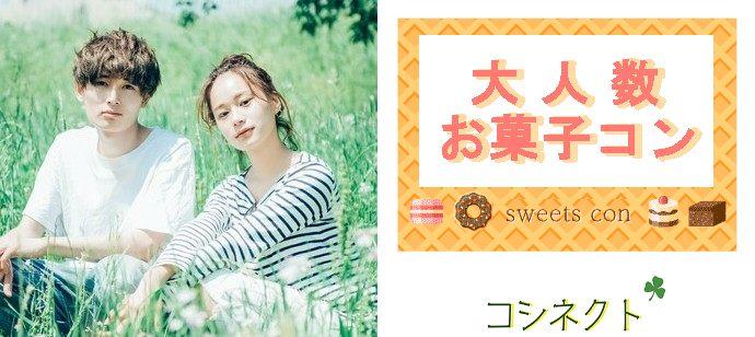 【大阪府梅田の恋活パーティー】コシネクト主催 2021年4月29日