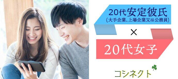 【大阪府梅田の婚活パーティー・お見合いパーティー】コシネクト主催 2021年4月17日