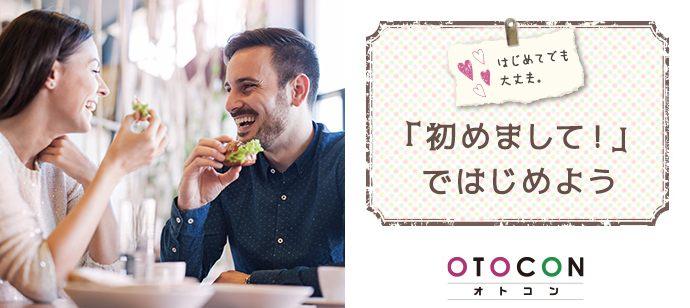 【東京都上野の婚活パーティー・お見合いパーティー】OTOCON(おとコン)主催 2021年4月29日