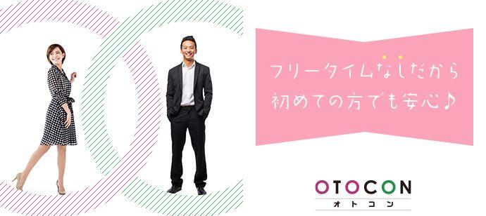 【東京都池袋の婚活パーティー・お見合いパーティー】OTOCON(おとコン)主催 2021年4月25日