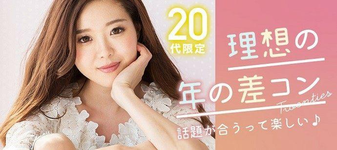 【大阪府梅田の恋活パーティー】街コンALICE主催 2021年4月17日