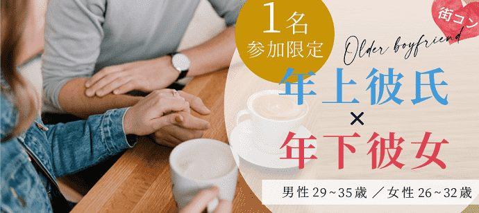 【大阪府梅田の恋活パーティー】街コンALICE主催 2021年4月18日