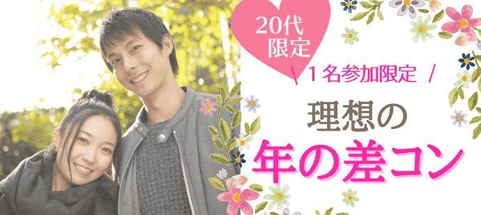 【大阪府梅田の恋活パーティー】街コンALICE主催 2021年4月25日