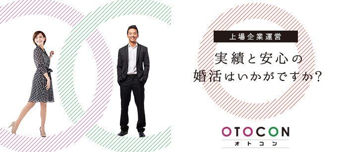【愛知県栄の婚活パーティー・お見合いパーティー】OTOCON(おとコン)主催 2021年4月17日
