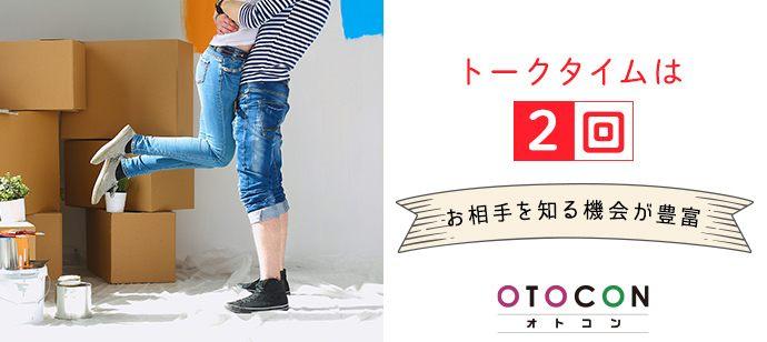 【群馬県高崎市の婚活パーティー・お見合いパーティー】OTOCON(おとコン)主催 2021年4月25日