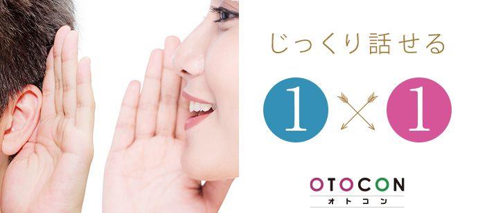 【東京都渋谷区の婚活パーティー・お見合いパーティー】OTOCON(おとコン)主催 2021年4月24日