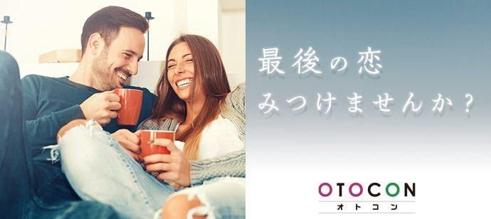 【東京都上野の婚活パーティー・お見合いパーティー】OTOCON(おとコン)主催 2021年4月18日