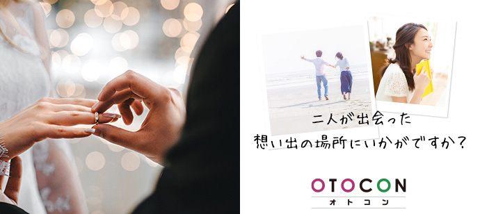 【東京都上野の婚活パーティー・お見合いパーティー】OTOCON(おとコン)主催 2021年4月25日