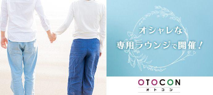 【東京都上野の婚活パーティー・お見合いパーティー】OTOCON(おとコン)主催 2021年4月11日