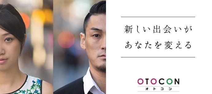 【千葉県船橋市の婚活パーティー・お見合いパーティー】OTOCON(おとコン)主催 2021年4月18日