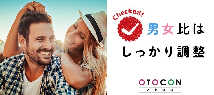 【千葉県船橋市の婚活パーティー・お見合いパーティー】OTOCON(おとコン)主催 2021年4月25日