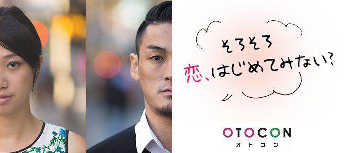 【埼玉県大宮区の婚活パーティー・お見合いパーティー】OTOCON(おとコン)主催 2021年4月24日