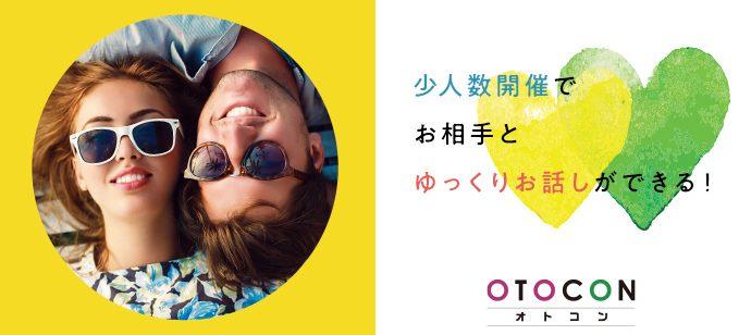 【埼玉県大宮区の婚活パーティー・お見合いパーティー】OTOCON(おとコン)主催 2021年4月10日