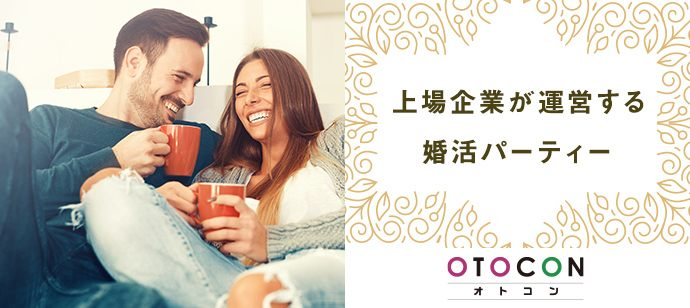 【東京都池袋の婚活パーティー・お見合いパーティー】OTOCON(おとコン)主催 2021年4月24日