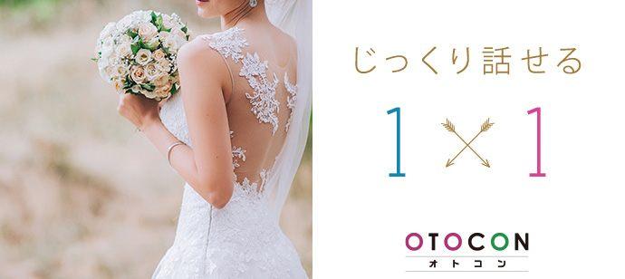 【東京都池袋の婚活パーティー・お見合いパーティー】OTOCON(おとコン)主催 2021年4月29日