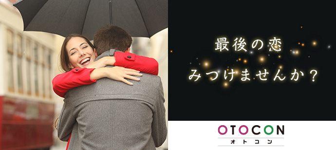 【東京都池袋の婚活パーティー・お見合いパーティー】OTOCON(おとコン)主催 2021年4月11日