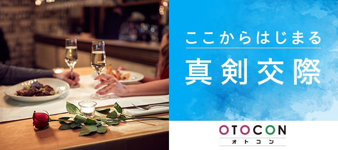 【東京都渋谷区の婚活パーティー・お見合いパーティー】OTOCON(おとコン)主催 2021年4月16日