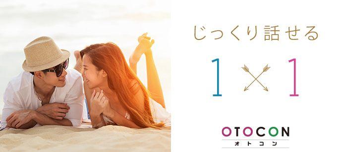 【東京都渋谷区の婚活パーティー・お見合いパーティー】OTOCON(おとコン)主催 2021年4月30日