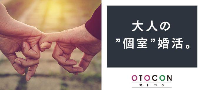 【東京都上野の婚活パーティー・お見合いパーティー】OTOCON(おとコン)主催 2021年4月13日