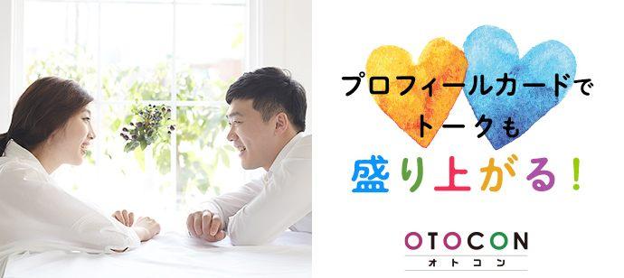 【東京都上野の婚活パーティー・お見合いパーティー】OTOCON(おとコン)主催 2021年4月16日
