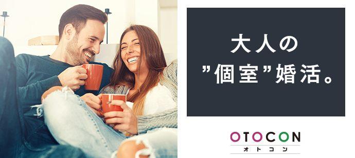 【東京都上野の婚活パーティー・お見合いパーティー】OTOCON(おとコン)主催 2021年4月21日