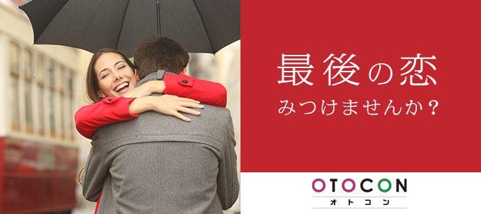 【東京都上野の婚活パーティー・お見合いパーティー】OTOCON(おとコン)主催 2021年4月27日