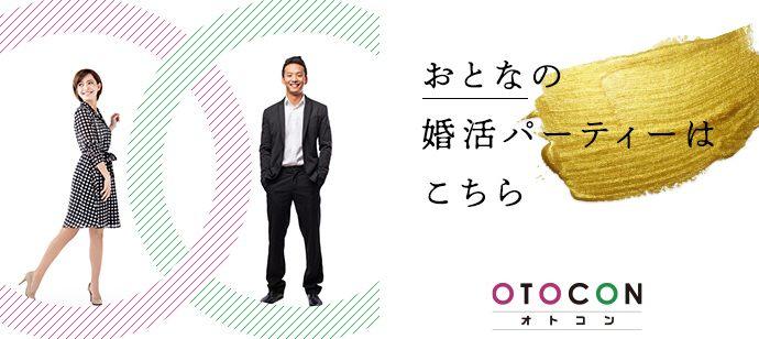 【東京都上野の婚活パーティー・お見合いパーティー】OTOCON(おとコン)主催 2021年4月30日