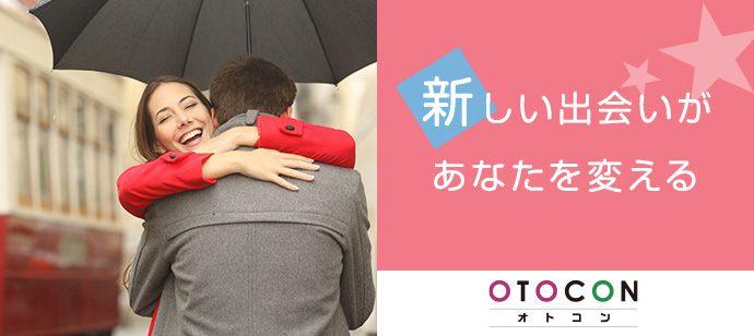 【埼玉県大宮区の婚活パーティー・お見合いパーティー】OTOCON(おとコン)主催 2021年4月23日