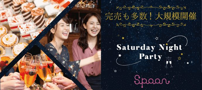 【愛知県名駅の恋活パーティー】イベントSpoon主催 2021年4月24日