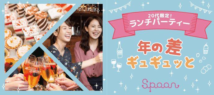 【愛知県名駅の恋活パーティー】イベントSpoon主催 2021年4月25日