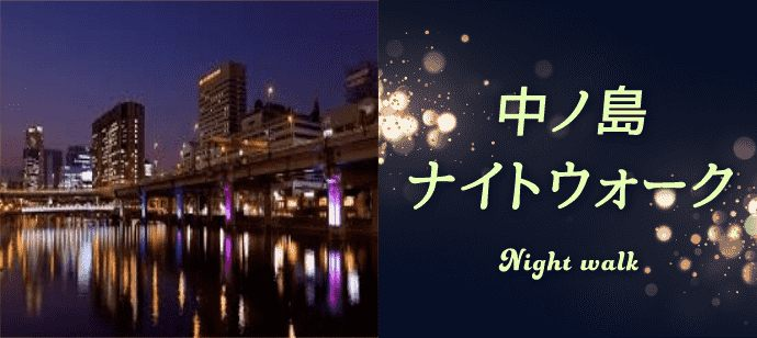 【大阪府堂島の体験コン・アクティビティー】infinitybar主催 2021年4月24日