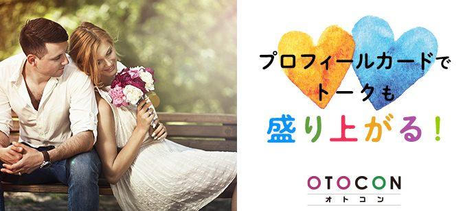 【大阪府心斎橋の婚活パーティー・お見合いパーティー】OTOCON(おとコン)主催 2021年4月29日