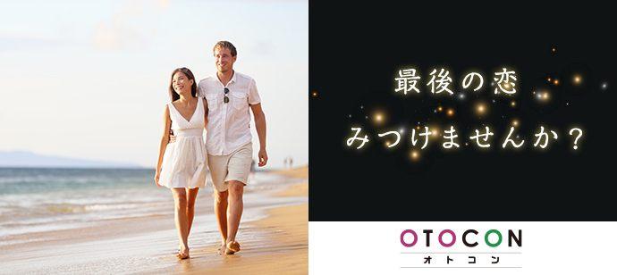【大阪府梅田の婚活パーティー・お見合いパーティー】OTOCON(おとコン)主催 2021年4月10日