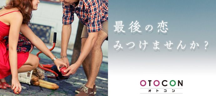 【福岡県天神の婚活パーティー・お見合いパーティー】OTOCON(おとコン)主催 2021年4月29日