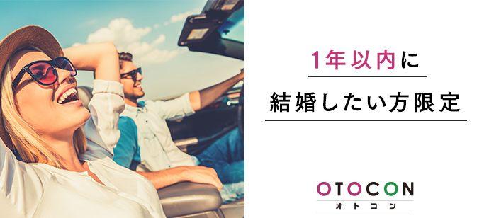 【福岡県北九州市の婚活パーティー・お見合いパーティー】OTOCON(おとコン)主催 2021年4月24日