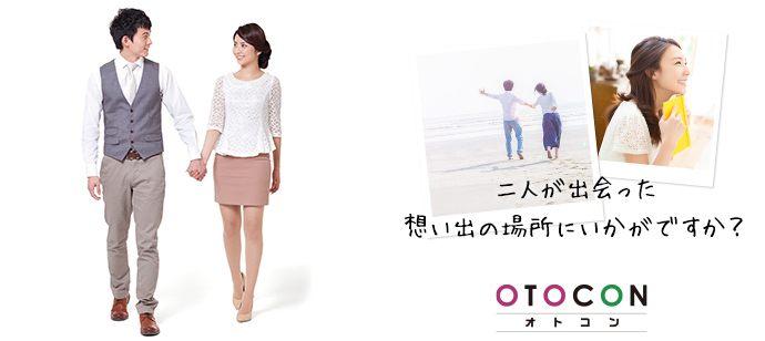 【京都府河原町の婚活パーティー・お見合いパーティー】OTOCON(おとコン)主催 2021年4月20日