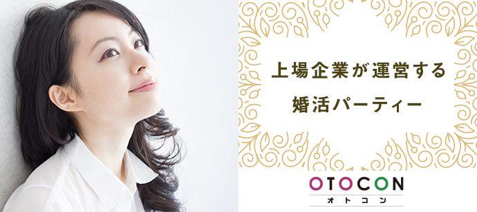 【京都府河原町の婚活パーティー・お見合いパーティー】OTOCON(おとコン)主催 2021年4月27日