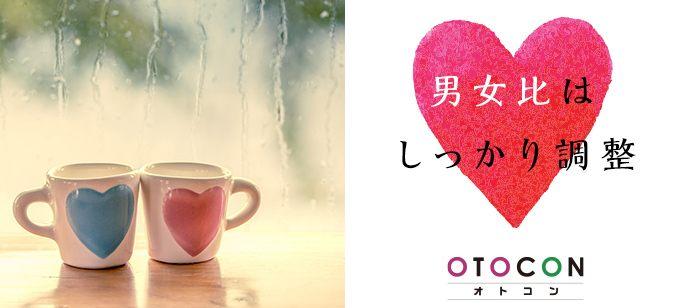 【大阪府梅田の婚活パーティー・お見合いパーティー】OTOCON(おとコン)主催 2021年4月21日
