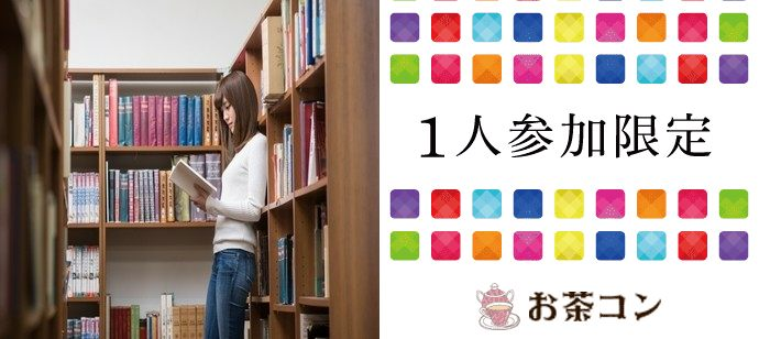 【京都府烏丸のその他】M-style 結婚させるんジャー主催 2021年4月24日