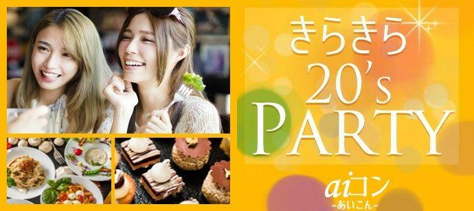 【東京都新宿の恋活パーティー】aiコン主催 2021年4月25日
