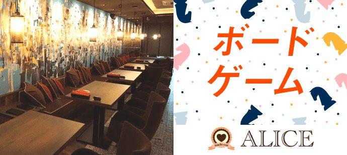 【神奈川県横浜駅周辺の体験コン・アクティビティー】街コンALICE主催 2021年4月10日
