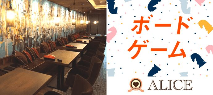 【神奈川県横浜駅周辺の体験コン・アクティビティー】街コンALICE主催 2021年4月25日