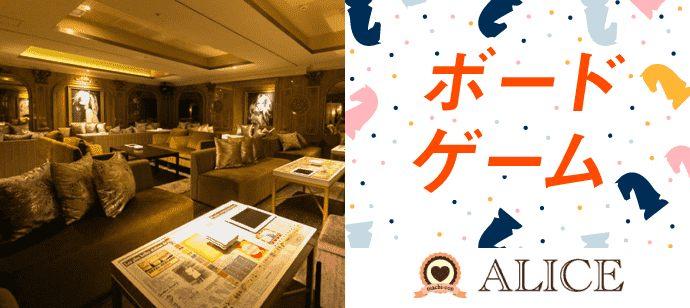 【宮城県仙台市の体験コン・アクティビティー】街コンALICE主催 2021年4月25日