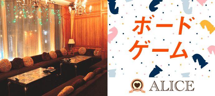 【福岡県天神の体験コン・アクティビティー】街コンALICE主催 2021年4月17日
