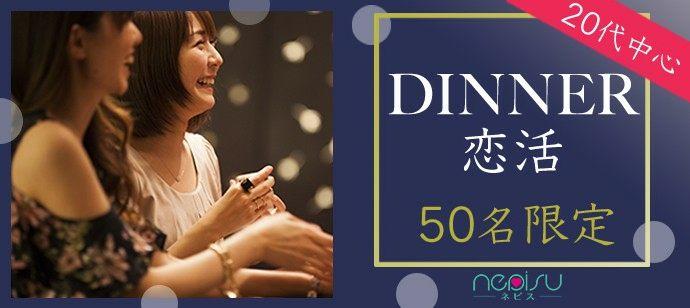【大阪府梅田の恋活パーティー】Nepisu主催 2021年4月17日