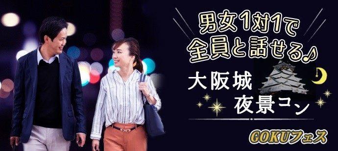 【大阪府本町の体験コン・アクティビティー】GOKUフェス主催 2021年4月18日