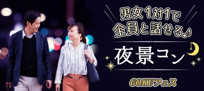 【大阪府本町の体験コン・アクティビティー】GOKUフェス主催 2021年4月24日