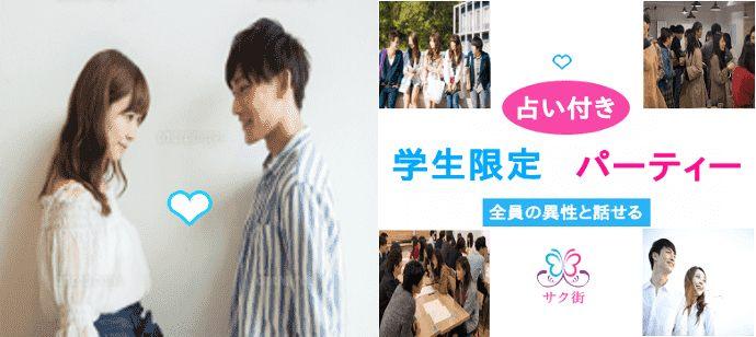 【愛知県名古屋市内その他の婚活パーティー・お見合いパーティー】サク街主催 2021年4月24日