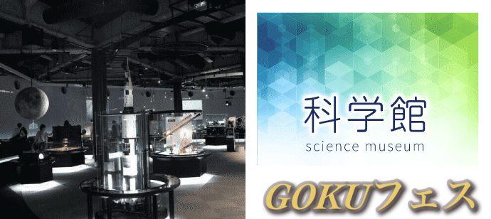 【愛知県栄の体験コン・アクティビティー】GOKUフェス主催 2021年4月17日