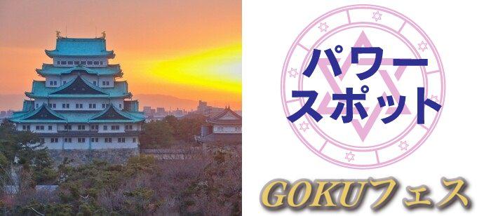 【愛知県名古屋市内その他の体験コン・アクティビティー】GOKUフェス主催 2021年4月17日